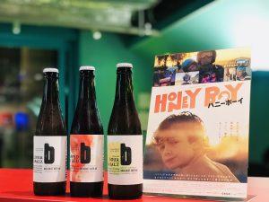 『ハニーボーイ』公開記念、新風館1F「DIG THE LINE BOTTLE & BAR」コラボ企画!真夏におススメのクラフトビール販売!!
