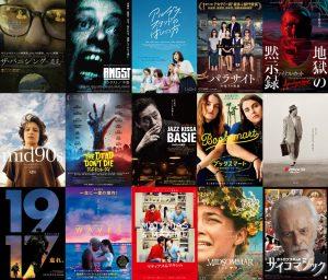 「見逃した映画特集 2020」その年の話題作を一挙上映する名物企画が今年は京都も含めて3館開催!