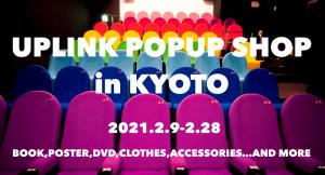 新風館1Fに2/9(火)よりUPLINK POPUP SHOPが期間限定オープン!