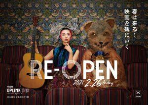 映画館「アップリンク京都」2月26日(金)RE-OPEN!!!