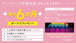 アップリンク京都会員新規入会&更新キャンペーンのお知らせ